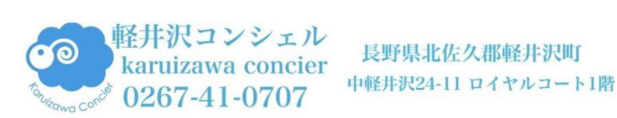 軽井沢コンシェル ロゴ